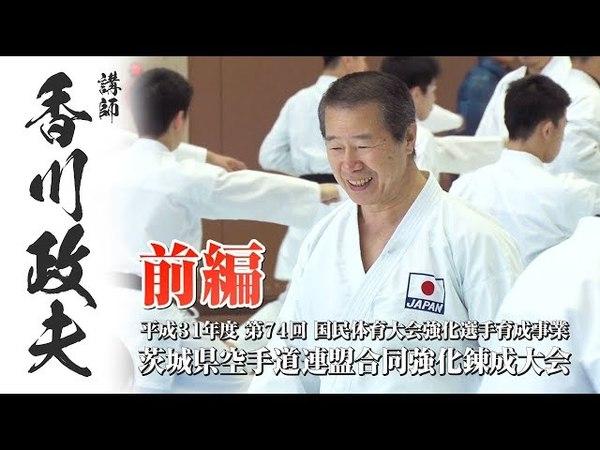 空手道[前編]|講師:香川政夫(全日本空手道連盟ナショナルチー12512
