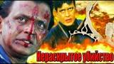 Митхун Чакраборти-индийский фильм Нераскрытое убийство Meri Adalat(2001г)