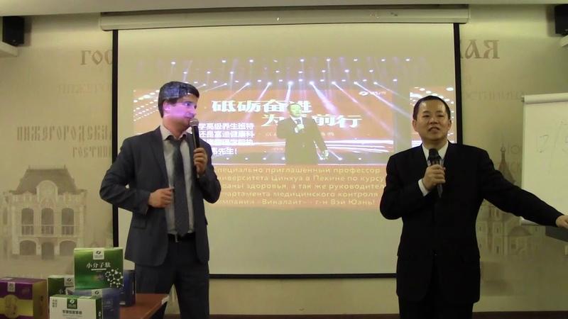 Профессор Юань Вэй, ответы на вопросы из зала об инновационной продукции Winalite