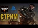 Call of Duty: black ops 4. Осторожно! Нуб в батл рояль. Прохождение . PS4 pro. live стрим.