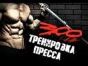 ТРЕНИРОВКА ПРЕССА - 300 повторений   Джефф Кавальер