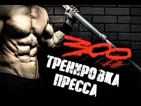 ТРЕНИРОВКА ПРЕССА 300 повторений Джефф Кавальер