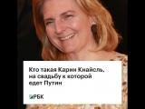 Кто такая Карин Кнайсль, на свадьбу к которой едет Путин