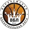 Воронежская Баскетбольная Лига - ВБЛ