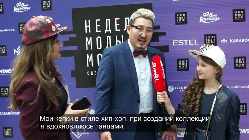 Park Gi Ryang. Бренд PRANKERS на Неделе моды в Москве. Интервью журналу Я пою