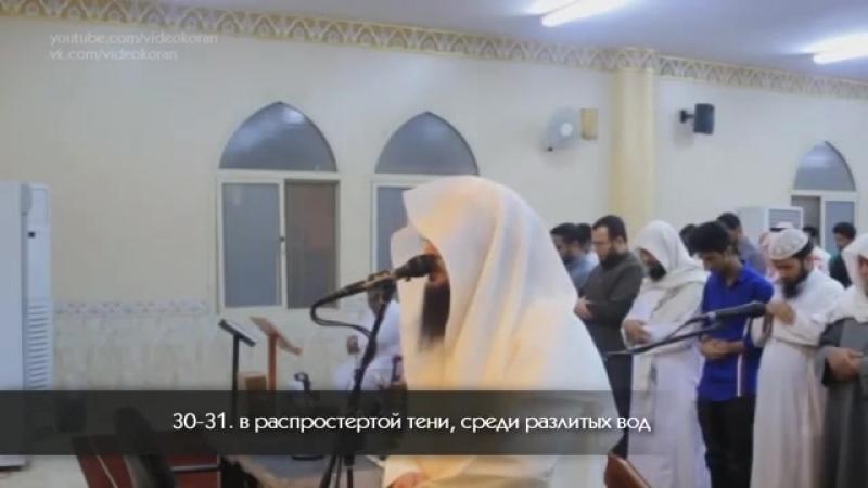 Абу Аус Сура 56 аль Вакиа 1 56