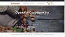Как купить орехи сухофрукты специи и фрукты в интернет магазине Орешкофф рф
