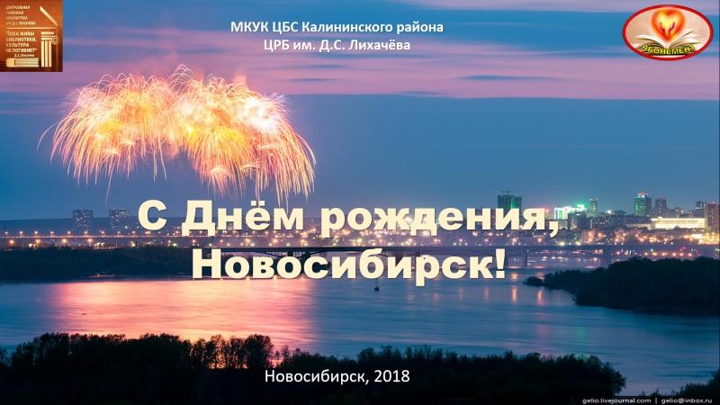 С Днём рождения, Новосибирск! ЦРБ им Д.С. Лихачёва