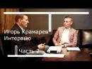 Хоккейный агент Игорь Крамарев Интервью Часть 2