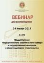Главгосстройнадзор Московской-Области фото #17