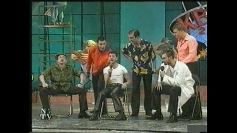 Утомлённые солнцем - Музыкальное домашнее задание (КВН Высшая лига 2000. Вторая 1/2 финала)