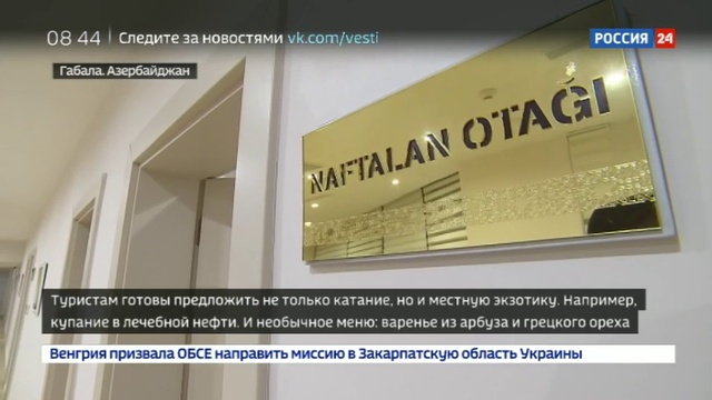 Новости на Россия 24 • На горнолыжных курортах Азербайджана предлагают искупаться в лечебной нефти