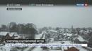 Новости на Россия 24 Англию парализовал сильнейший снегопад