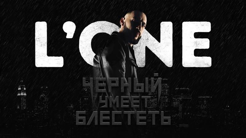 LONE - Чёрный умеет блестеть (премьера клипа, 2018)