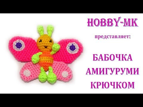 Бабочка амигуруми крючком (авторский мастер-класс)