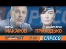 Вердикт з Сергієм Руденком | Сергій Руденко та Анастасія Приходько