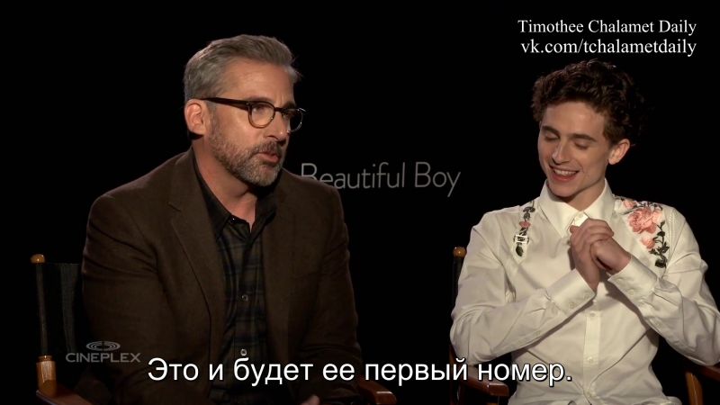 Интервью Тимоти и Стива Карелла для CineplexMovies русские субтитры