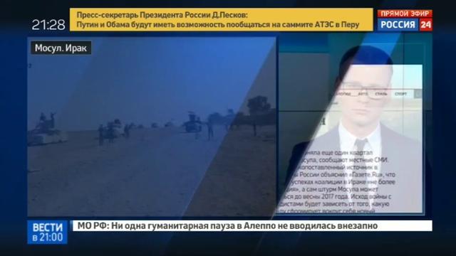 Новости на Россия 24 • Минобороны назвало циничным отчет Пентагона