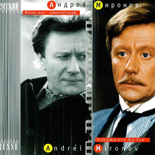 Андрей Миронов альбом Жизнь моя - кинематограф