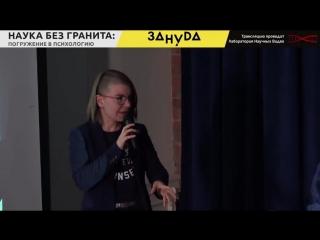 Ирина Якутенко - Сила воли: дано или не дано  - Наука без гранита