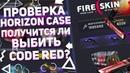 В ПОГОНЕ ЗА CODE RED [РЕАЛЬНО ЛИ ВЫБИТЬ С HORIZON CASE?]