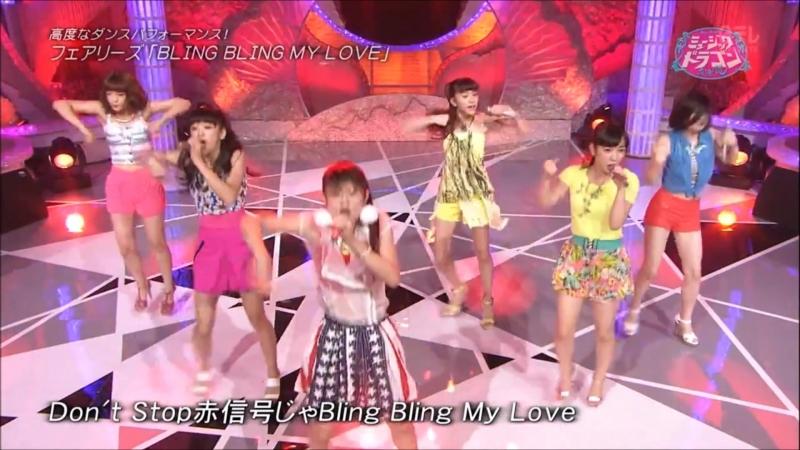 [06.09.2014] Fairies - Bling Bling My Love [Music Dragon]
