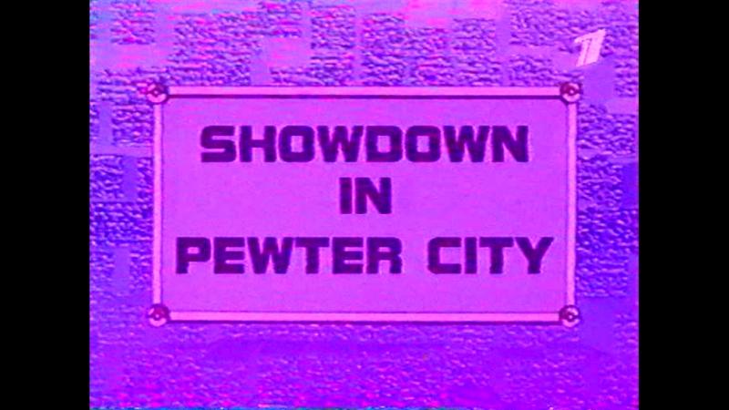 Покемон - 1 Сезон 5 Серия (ОРТ, 25 декабря 2000 г.) Схватка в Пьютере