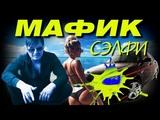 Мафик Сэлфи Шансон (Золотая рыбка 2017)