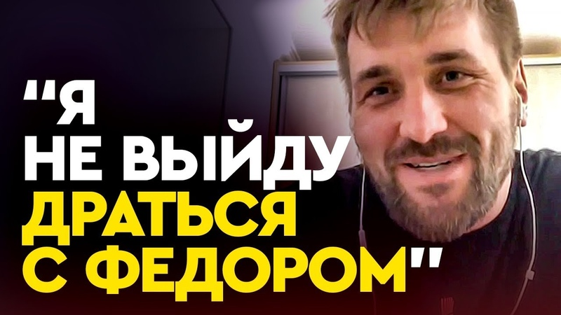 Минаков: «Бой с Федором - нет. С Харитоновым - да» / Minakov talks Bellator, Fedor, Kharitonov
