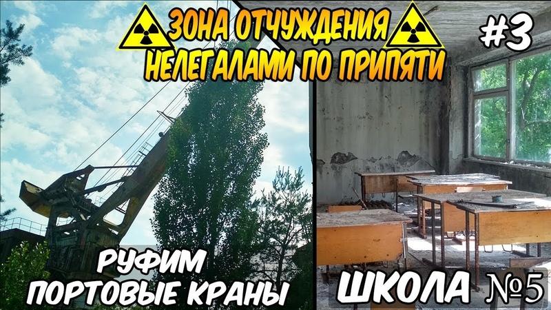 Нелегалами в Чернобыль (ЧЗО) 3 Руфим Портовые Краны и Школа №5
