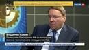 Новости на Россия 24 Владимир Кожин российское оружие очень востребовано