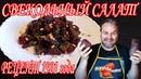 Русская кухня Свекла с оливковым соусом рецепт 1901 года