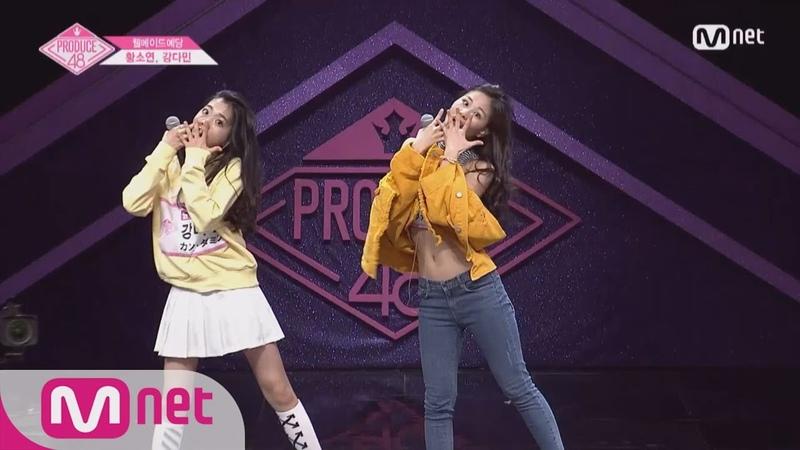 PRODUCE48 [단독풀버전] 웰메이드예당_황소연, 강다민 ♬Breathe @기획사별 퍼포먼스 180622 EP.2