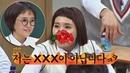 17 нояб. 2018 г.송은이(Song Eun I)에게 쌍욕(?)들은 신봉선(Shin-young) 전 XXX이 아닙니다 (ㅋㅋㅋ)아는 5