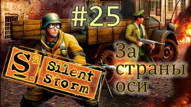Операция Silent Storm за страны оси серия 25 Клондайк улик