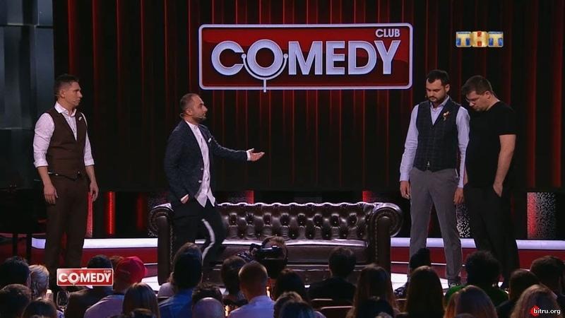Камеди Клаб Comedy club Баста и его команда СУПЕР ШОУ В КАМЕДИ Последний выпус 12 октября 2018