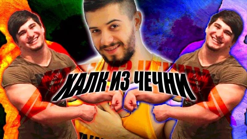 Халк из Чечни! Школьник в 16 лет огромен. Асхаб Тамаев.