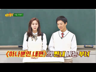 Знающие братья /Ask Us Anything /Knowing Brother ep 21 Red