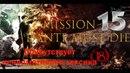 DMC Devil May Cry – Mission 15 Без цензуры Данте должен умереть Dante must die