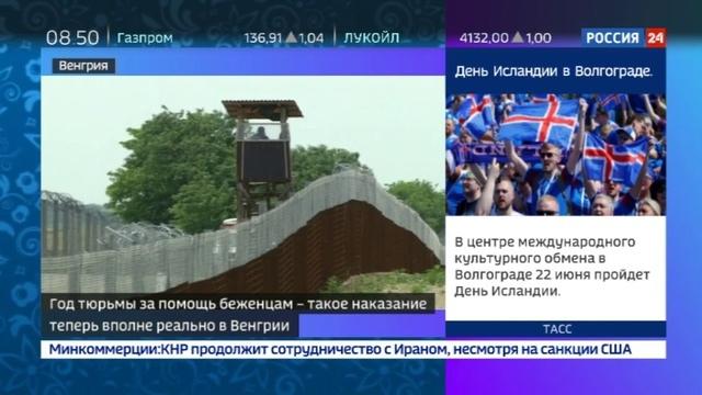 Новости на Россия 24 • В Венгрии за помощь нелегалам можно попасть в тюрьму