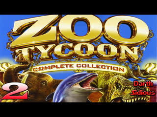Zoo tycoon: complete collection||full_russian||#2 - носороги и жирафы