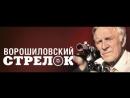 Фильм Ворошиловский стрелок (1999)
