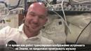 Астронавт общается с роботом на МКС