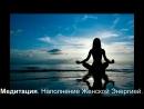 Медитация на усиление женской энергии wmv