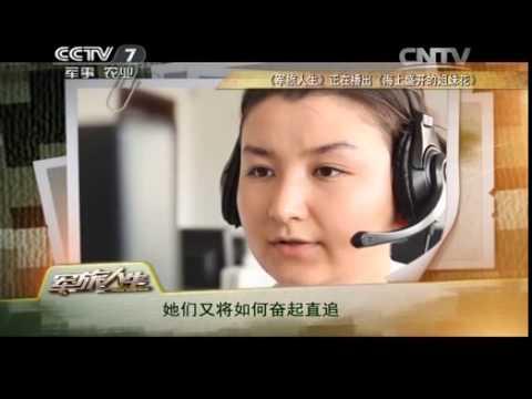 20141024 军旅人生 阿依提鲁尼·许克热提 依力娜·艾克拜:海上盛开的姐妹花