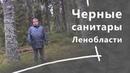 Черные санитары Ленинградской области