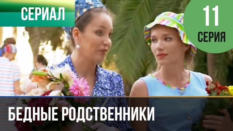 ▶️ Бедные родственники 11 серия Сериал 2012 Мелодрама