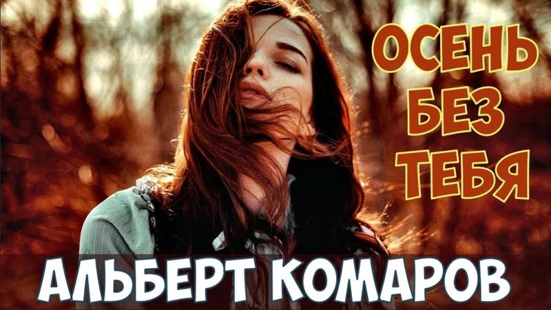 Песня Просто Бомба Альберт Комаров - Осень Без Тебя! Новинка 2018