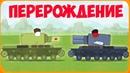 Перерождение Мультики про танки worldoftanks wot танки wot