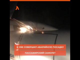 В Уфе загорелся и сел самолёт | АКУЛА